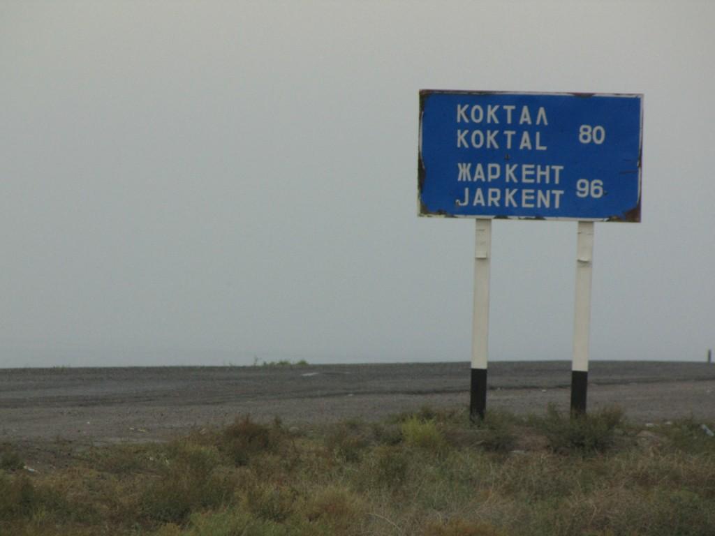 Указатель в Казахстане